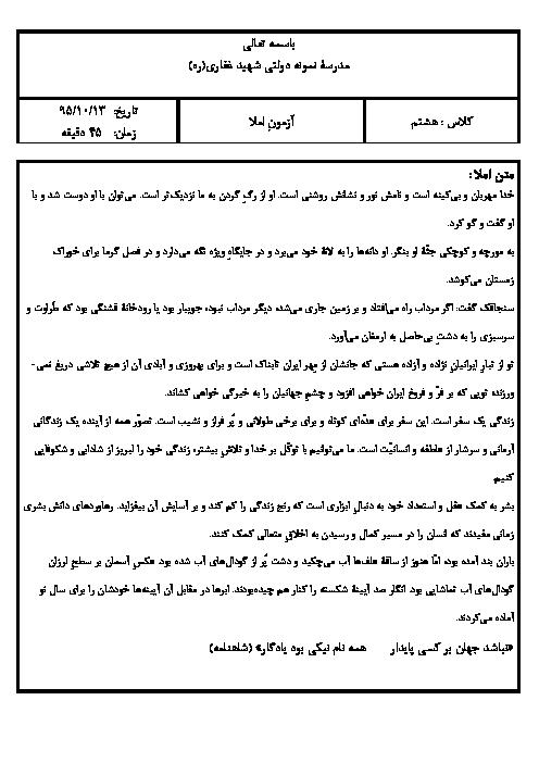 آزمون نوبت اول املای فارسی پایه هشتم مدرسه شهید غفاری  | دی 1395