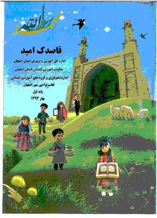 پیک نوروزی پایه اول دبستان نوروز 1394  اداره کل آموزش و پرورش اصفهان