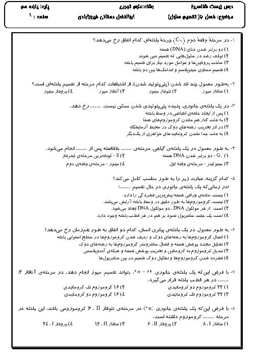 سوالات تستی زیست شناسی (1) دهم دبیرستان شاهدالعلوم |  فصل 6: تقسیم یاخته
