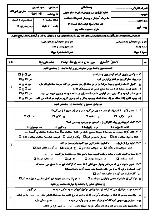 آزمون ترم اول علوم تجربی نهم مدرسه امام حسین نهبندان | دی 98