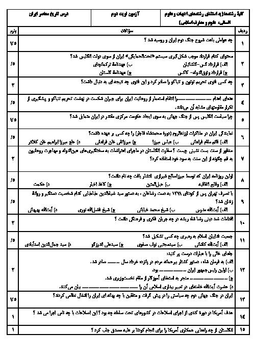 نمونه سوالات تاریخ معاصر ایران پایه یازدهم کلیه رشتهها | خرداد 1396