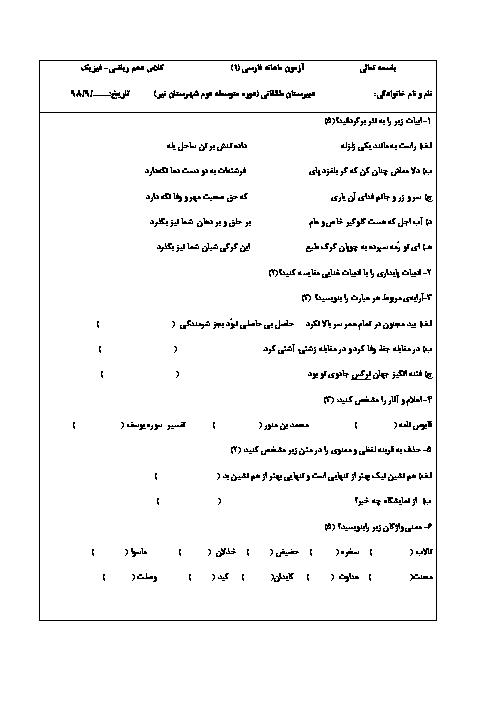 امتحان میان ترم درس 1 تا 7 فارسی دهم دبیرستان طالقانی