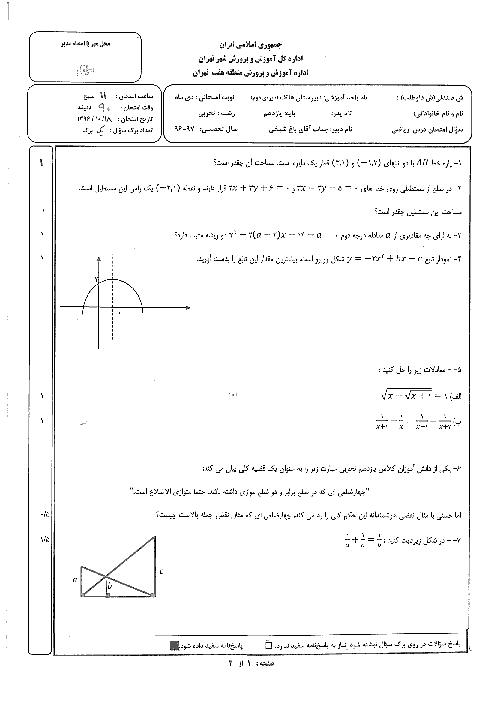 سوالات امتحان نوبت اول ریاضی (2) پایه یازدهم دبیرستان غیرانتفاعی هاتف | دی 1396 + جواب