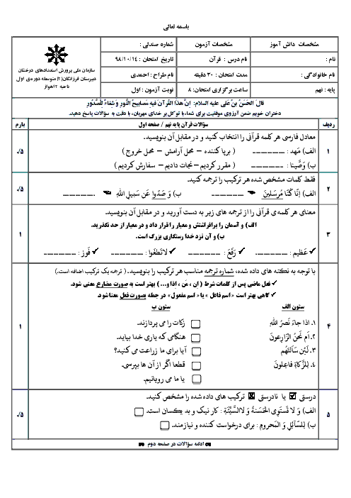 آزمون نوبت اول قرآن نهم مدرسه فرزانگان اهواز | دی 98