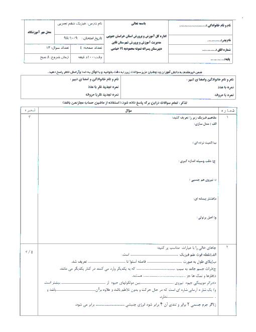 امتحان ترم اول فیزیک (1) دهم رشته تجربی دبیرستان محمودیه قائنات   دی 98