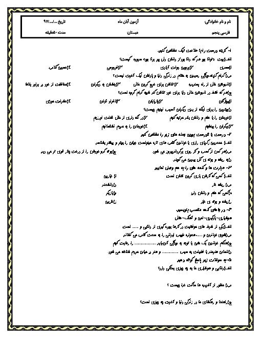 آزمون فارسی پایه پنجم دبستان شهید رحمت ا...یعقوبی  | آبان 1397 | فصل دوم