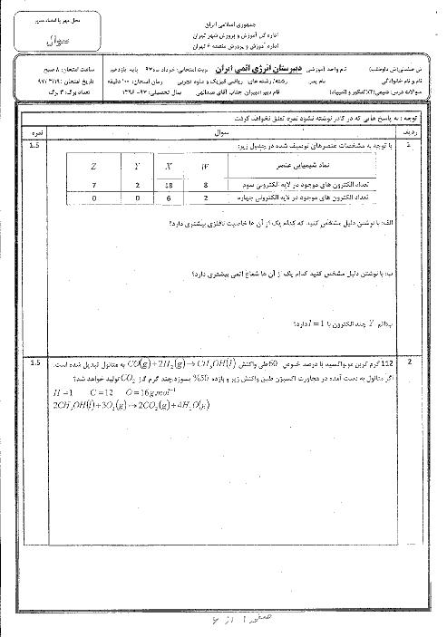 آزمون نوبت دوم شیمی (2) یازدهم دبیرستان انرژی اتمی | خرداد 1397