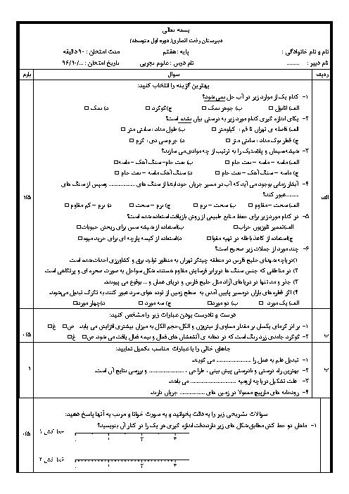 آزمون نیمسال اول علوم تجربی هفتم مدرسه میرزا رفعت انصاری | دی 1396