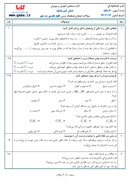 سوالات امتحان هماهنگ استانی نوبت دوم خرداد ماه 96 درس علوم تجربی پایه نهم | استان کرمانشاه
