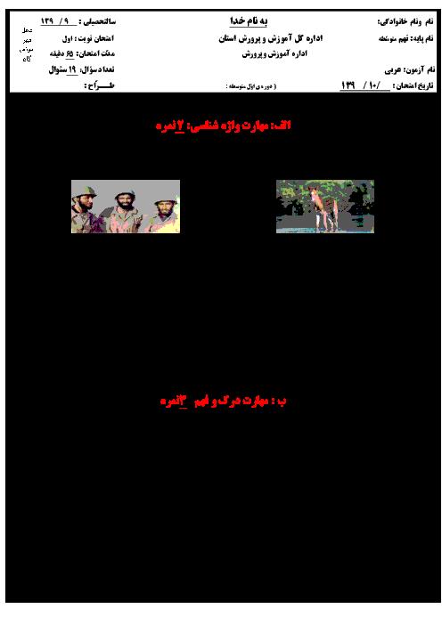 نمونه سوال امتحان نوبت اول عربی نهم | دی 95