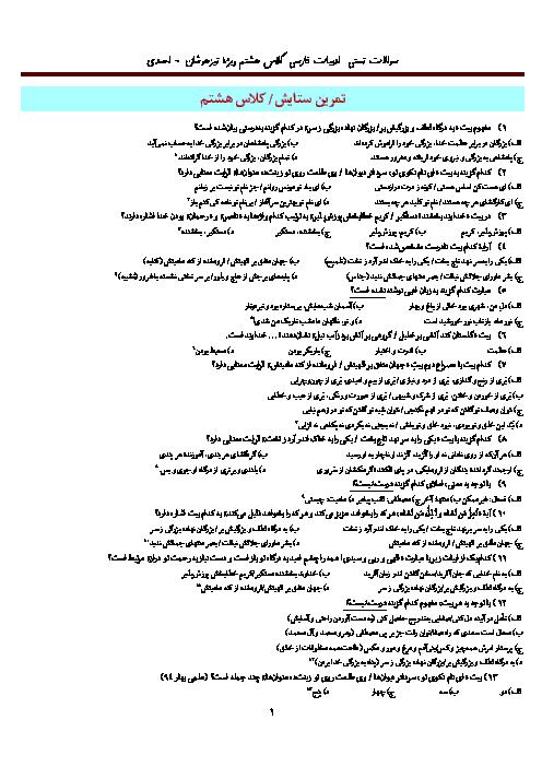 سوالات تستی درس به درس ادبیات فارسی هشتم مدرسه زنده یاد بانو نجفی با پاسخ تشریحی | ستایش + درس 1 و 2