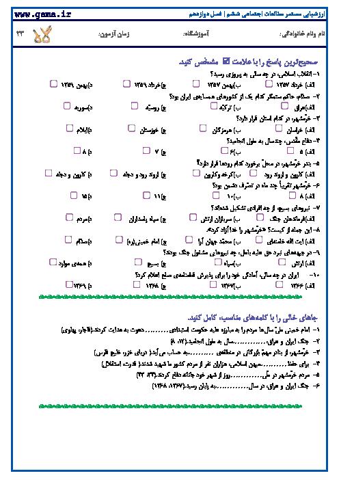 آزمون مستمر مطالعات اجتماعی ششم | فصل 12: آزادی خرمشهر