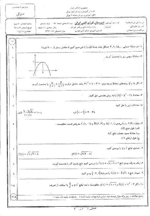 آزمون نوبت اول حسابان (1) یازدهم دبیرستان انرژی اتمی | دی 1396