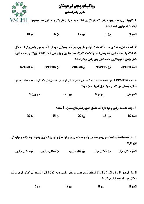 سؤالات ریاضی تیزهوشان پنجم دبستان  | فصل 1: عدد نویسی و الگوها