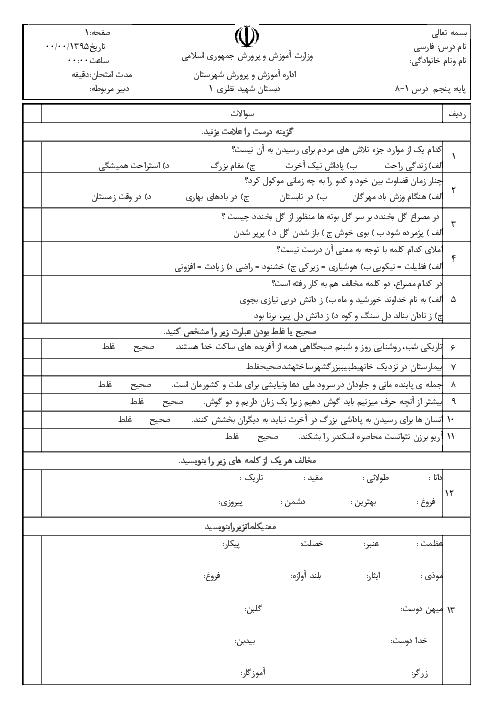 ارزشیابی مستمر فارسی پنجم دبستان | درس 1 تا 8