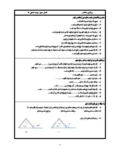 تمرین دوره ای فصل 3 ریاضی هشتم | چند ضلعی ها + پاسخ