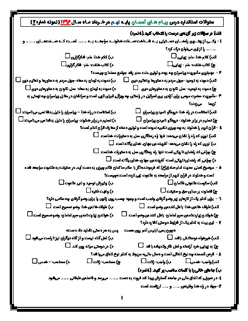 آزمون نوبت دوم درس پیامهای آسمان پایه نهم - خرداد ماه 1396 - شماره دوّم
