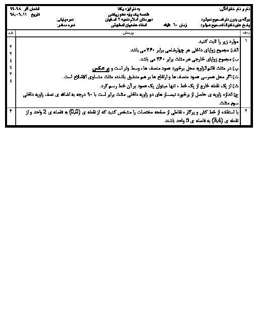 امتحان هندسه (1) دهم دبیرستان اسلام | ترسیمهای هندسی