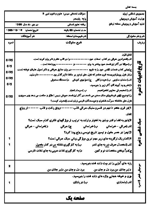 آزمون نوبت اول علوم و فنون ادبی (2) پایه یازدهم دبیرستان امیرکبیر رضی  | دیماه 1396