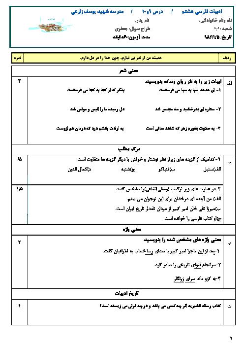 آزمون فارسی کلاس هشتم دبیرستان شهید یوسف زارعی | درس 9 و 10