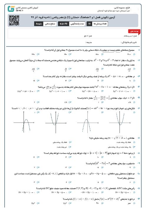 آزمون تکوینی فصل 1 و 2 هماهنگ حسابان (1) یازدهم ریاضی | ناحیه قروه: آذر 99