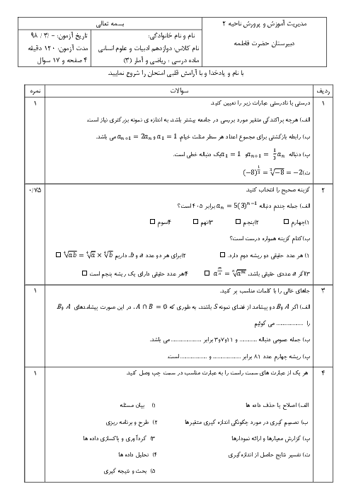 آزمون پیشنهادی نوبت دوم ریاضی و آمار (3) دوازدهم دبیرستان حضرت فاطمه (س) | خرداد 1398 + پاسخ