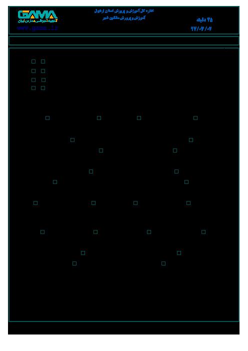 آزمون نوبت دوم هدیههای آسمانی پایه ششم ابتدائی مدارس مشگینشهر | خرداد 1397