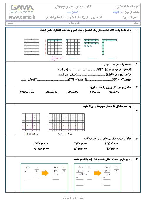 آزمونک ریاضی ششم  دبستان  جامی 1 سرعین | فصل 3: اعداد اعشاری