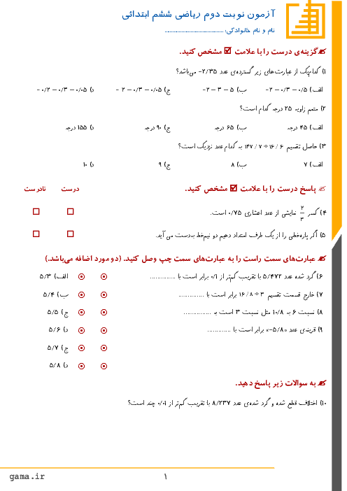 آزمون هماهنگ نوبت دوم ریاضی دانشآموزان ششم ابتدائی ناحیه 5 مشهد | خرداد 96
