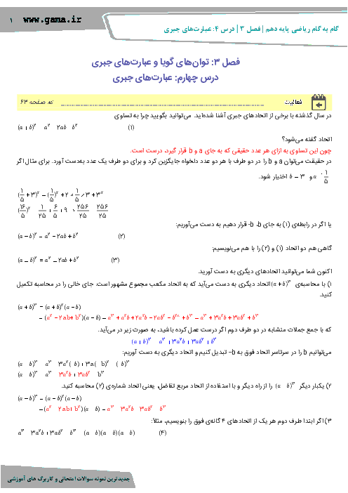 راهنمای گام به گام ریاضی (1) دهم رشته رياضی و تجربی | فصل 3 | درس چهارم: عبارت های جبری