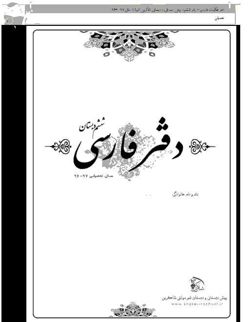 دفتر فعالیت فارسی کلاس ششم دبستان | درس 9 تا 17