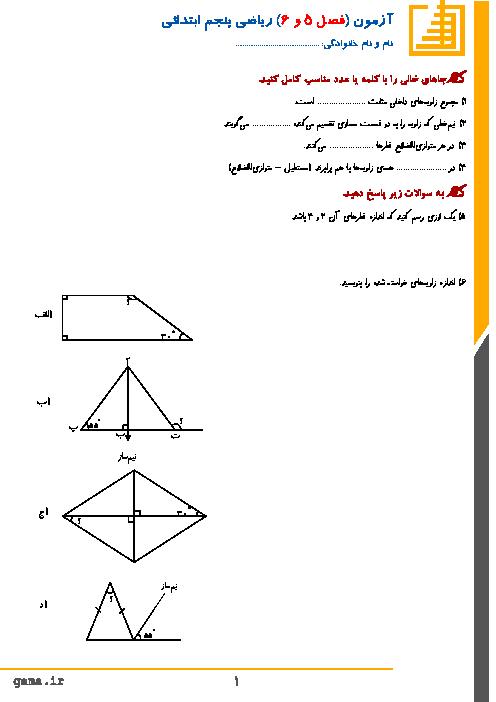 آزمون فصل 5 و 6 ریاضی پنجم دبستان شهيد خسروی اسکو