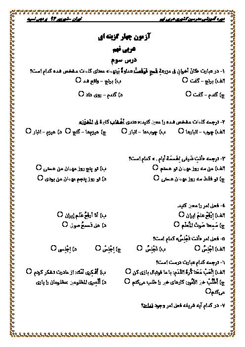 آزمون تستی عربی نهم  | الدَّرْسُ الثّالِثُ:جِسْرُ الصَّداقَةِ