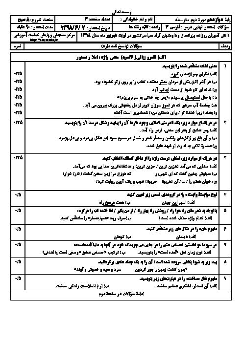 سؤالات امتحان نهایی درس فارسی (3) دوازدهم مشترک کلیه رشتهها | شهریور 1398