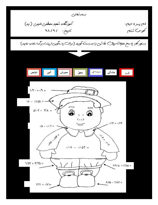 کاربرگ فعالیت اعداد اعشاری ریاضی ششم دبستان شهید مصطفی خمینی