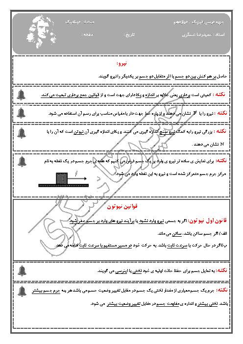 جزوه و درسنامه فیزیک (3) تجربی دوازدهم | فصل 2: دینامیک