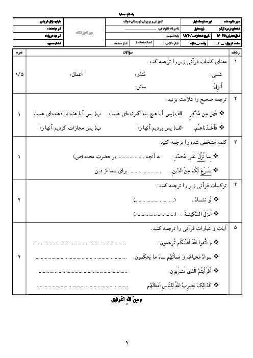 امتحان نوبت اول آموزش قرآن نهم مدرسۀ دخترانۀ عفت | دی 96: درس 1 تا 6