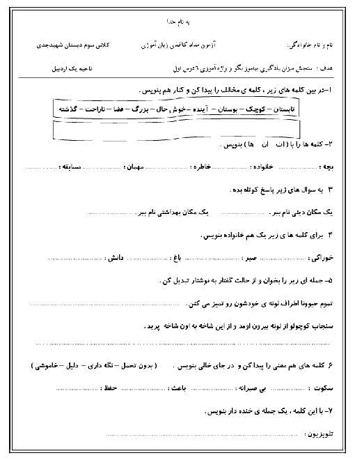 آزمون مدادکاغذی زبان آموزی فارسی سوم دبستان شهید غفور جدی اردبیل - درس 1 تا 6