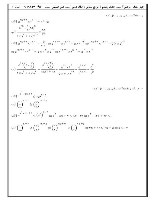 تمرین و تست های های پاسخ دار فصل 5 ریاضی یازدهم تجربی | درس 2: تابع لگاریتمی و ویژگی های آن