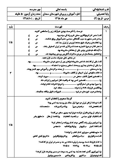 نمونه سوال امتحان ترم اول تاریخ (3) دوازدهم | دی 98 (درس 1 تا 6)