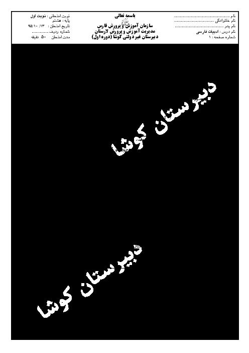 امتحان نوبت اول ادبیات فارسی پایه هشتم مدرسه غیردولتی کوشا لارستان | دی 95