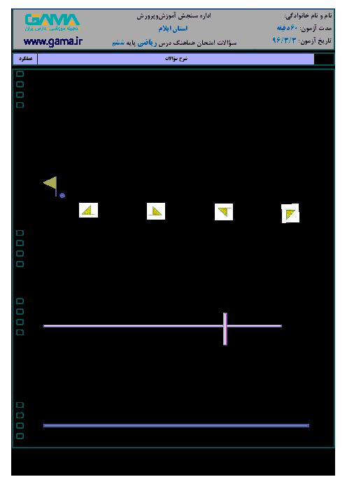 نمونه سؤال آمادگی امتحان هماهنگ نوبت دوم ریاضی پایه ششم ناحیۀ مهران | خرداد 96