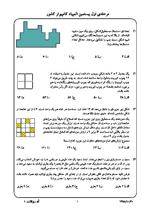 آزمون مرحله اول بیستمین المپیاد کامپیوتر کشور با پاسخ تشریحی | دی 1388