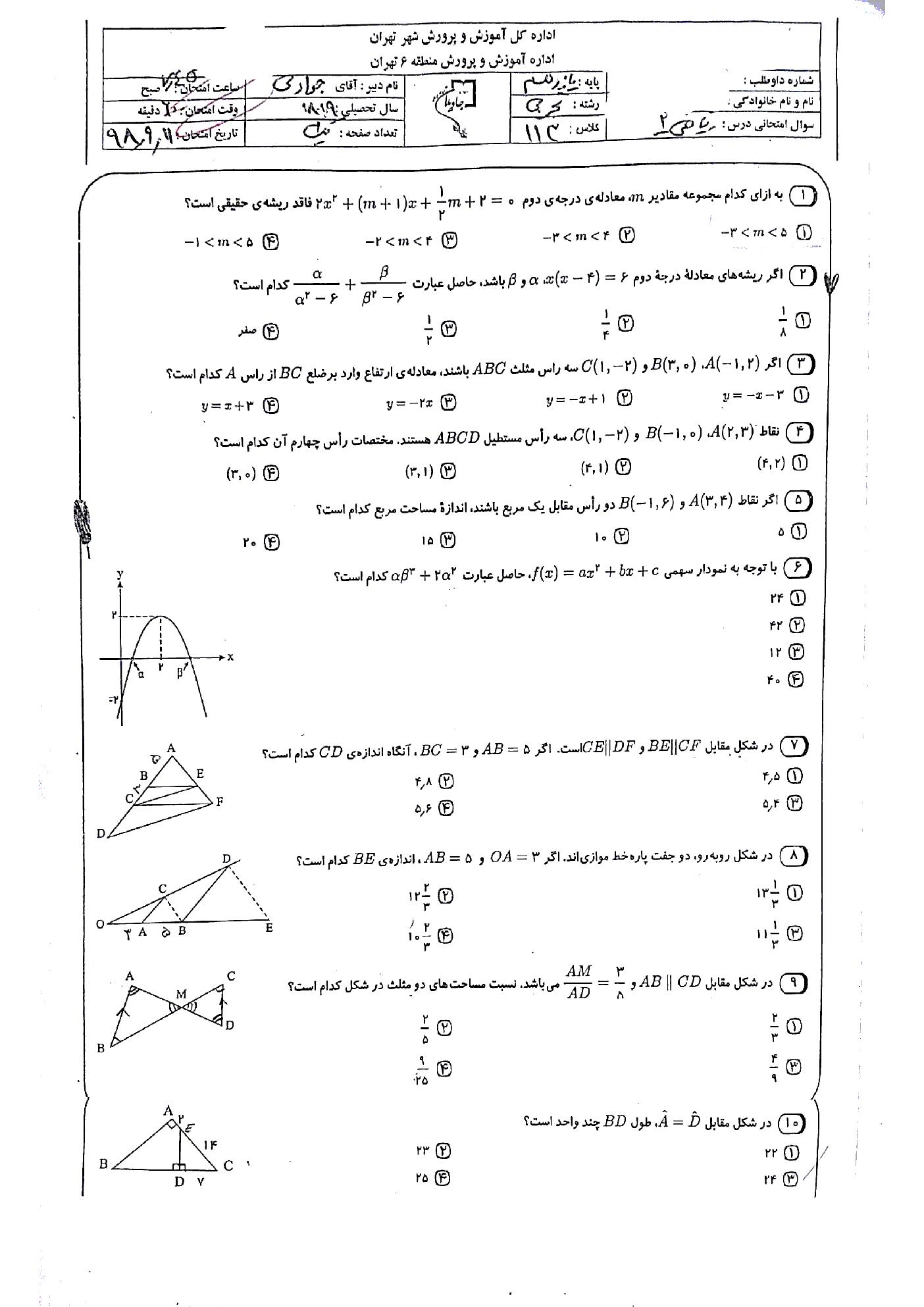 آزمون تستی ریاضی (2) یازدهم دبیرستان نمونه دولتی جاویدان | فصل 1 و 2