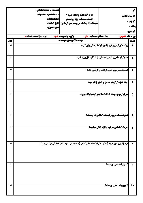 آزمون نوبت دوم هویت اجتماعی دوازدهم دبیرستان علی بن موسی الرضا | خرداد 1398 + پاسخ