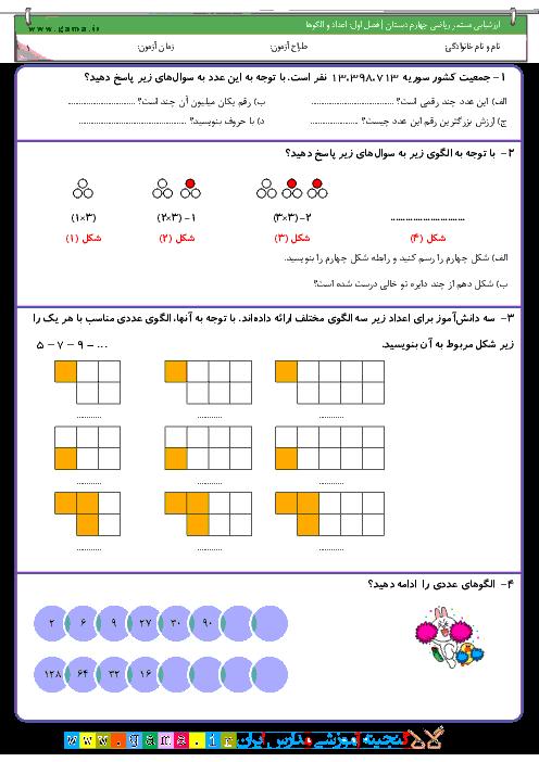 ارزشيابی مستمر رياضی چهارم دبستان   فصل اول: اعداد و الگوها