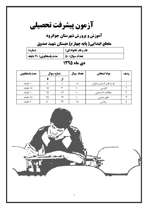 آزمون پیشرفت تحصیلی چهارم دبستان شهید صدوق جوانرود | دی 95