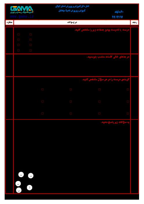 سؤالات امتحان هماهنگ نوبت دوم علوم تجربی پایه ششم ابتدائی مدارس ناحیۀ سیاهکل | خرداد 1397