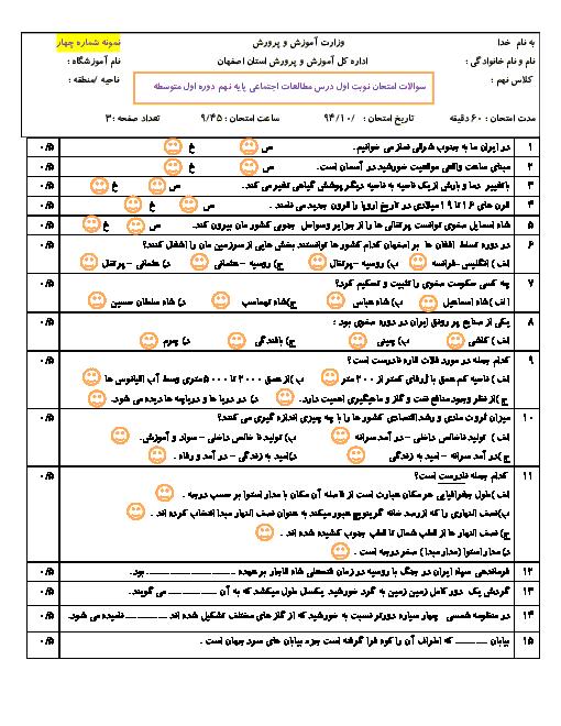 نمونه سوال مطالعات اجتماعی پایه نهم نوبت اول استان اصفهان | نمونه 4