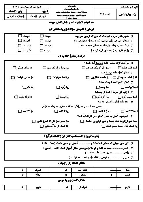 ارزشیابی فارسی کلاس چهارم دبستان برکت   درس 3 تا 5